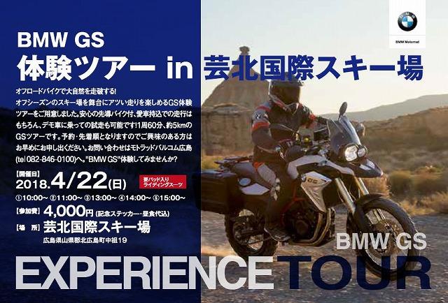 GS体験ツアー
