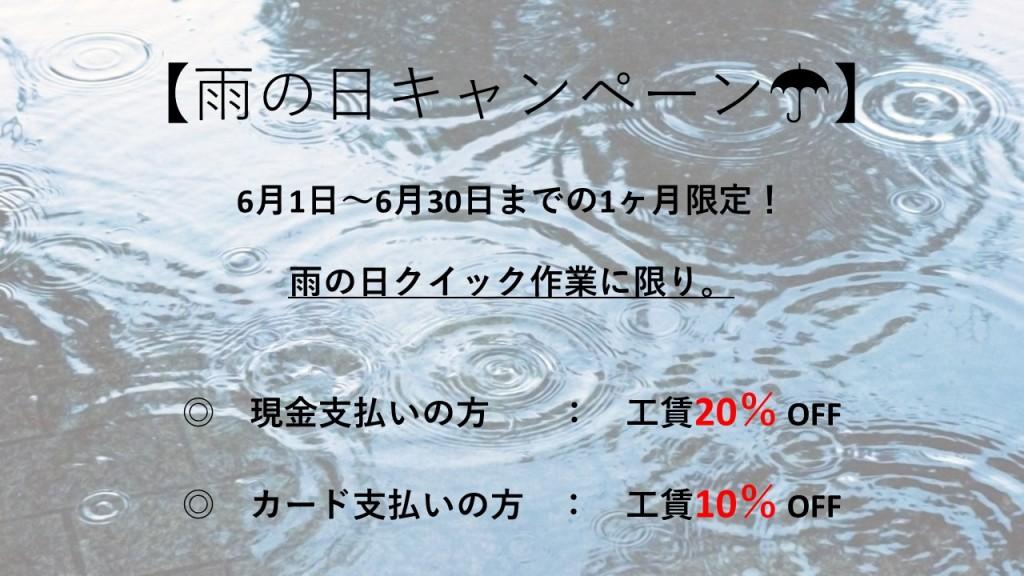 雨の日キャンペーン 2018 (003)