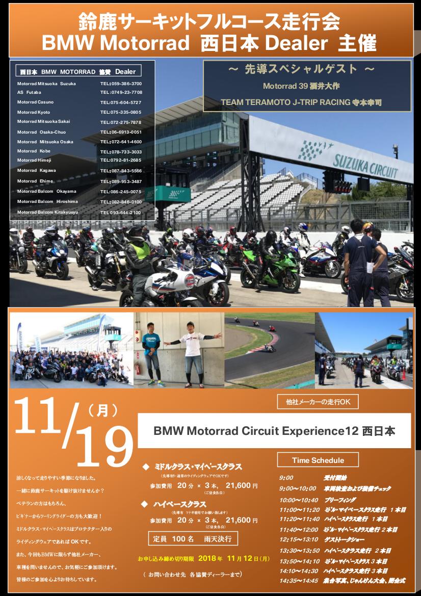 circuit2018kiji