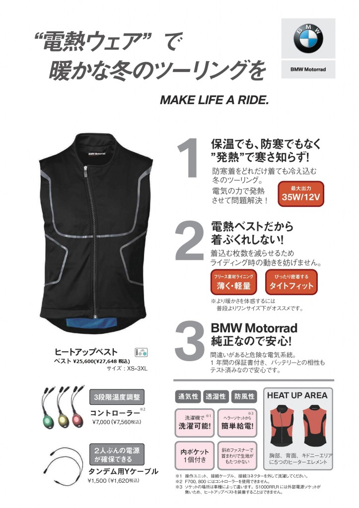POP_HeatupVest-page-001%20(1)
