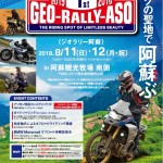 GeoRally2019ちらし最新