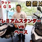 ケーズ_F750GS比較